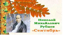 Поэтический флэшмоб «Рубцовская осень»