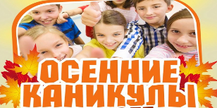 Отдых детей в осенние каникулы
