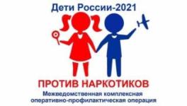 Дети России — 2021